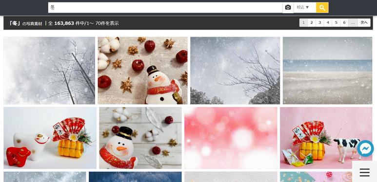 冬の検索結果