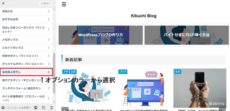 WordPressカスタマイズ設定