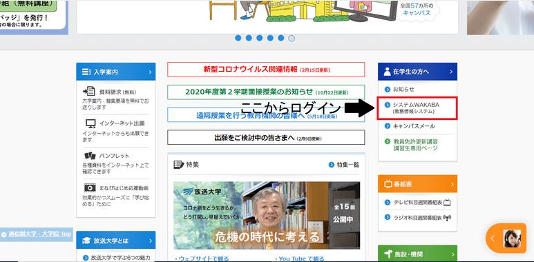 放送大学ホームページトップ