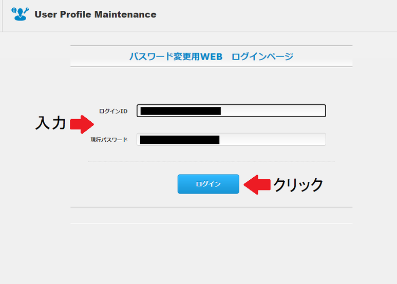 システムWAKABAパスワード変更