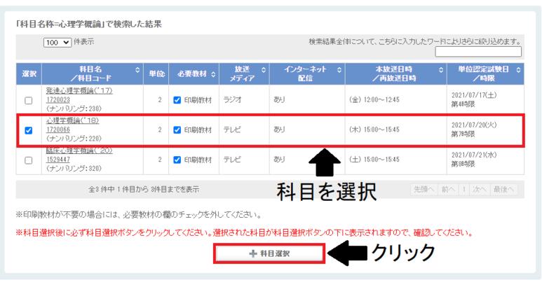 システムWAKABA科目登録申請