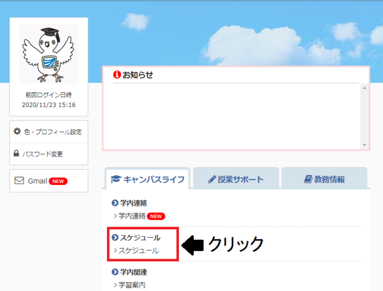システムWAKABAのトップページ
