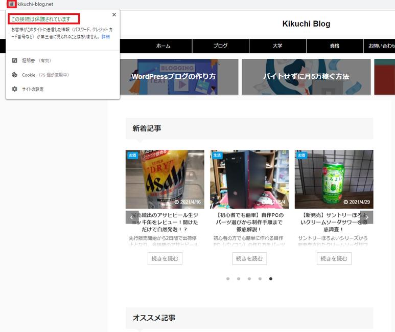 KikuchiBlog
